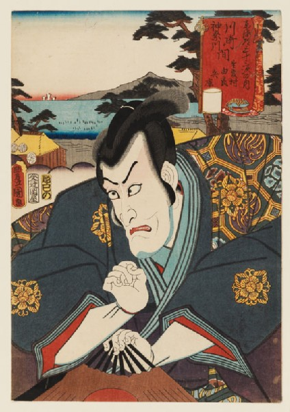 The character Yura Hyōgo at Namamugi, between Kawasaki and Kanagawafront