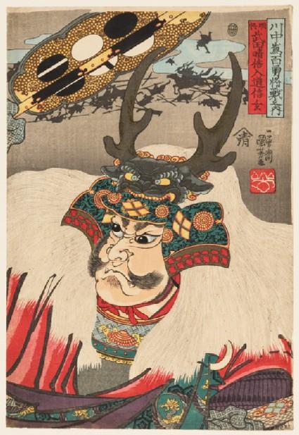 The Brilliant General Takeda Shingenfront