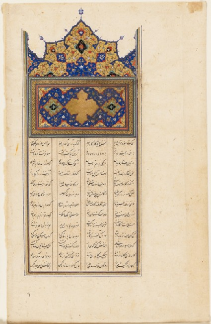 Page from a dispersed manuscript of Amir Khusrau Dihlavi's Hasht Bihishtfront