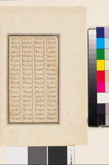 Page from a dispersed manuscript of Amir Khusrau Dihlavi's Hasht Bihishtfront