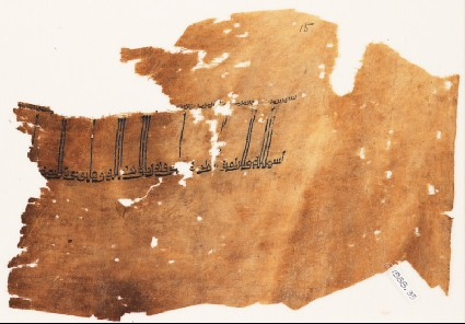 Textile fragment with tiraz bandfront