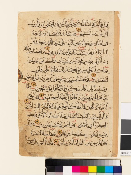 Page from a Qur'an in rayhani scriptfront
