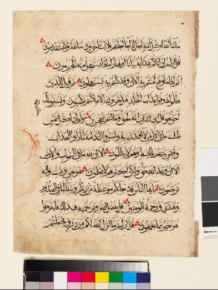 Page from a Qur'an in rayhani or muhaqqaq scriptfront