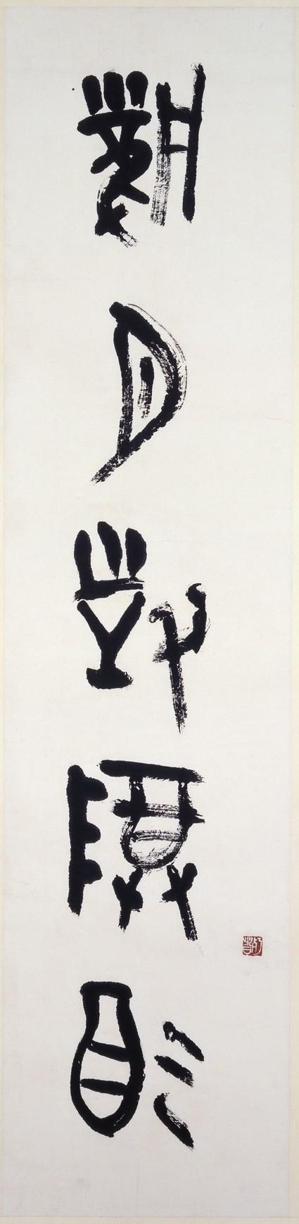 Calligraphy written in archaic scriptfront