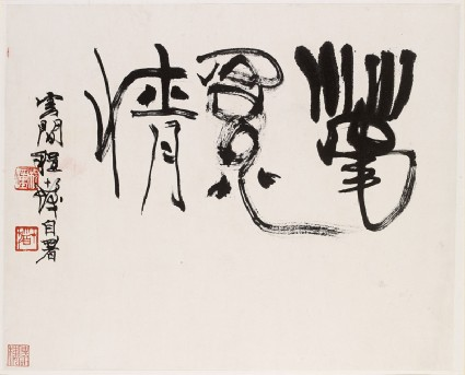 Calligraphy by Cheng Shifafront