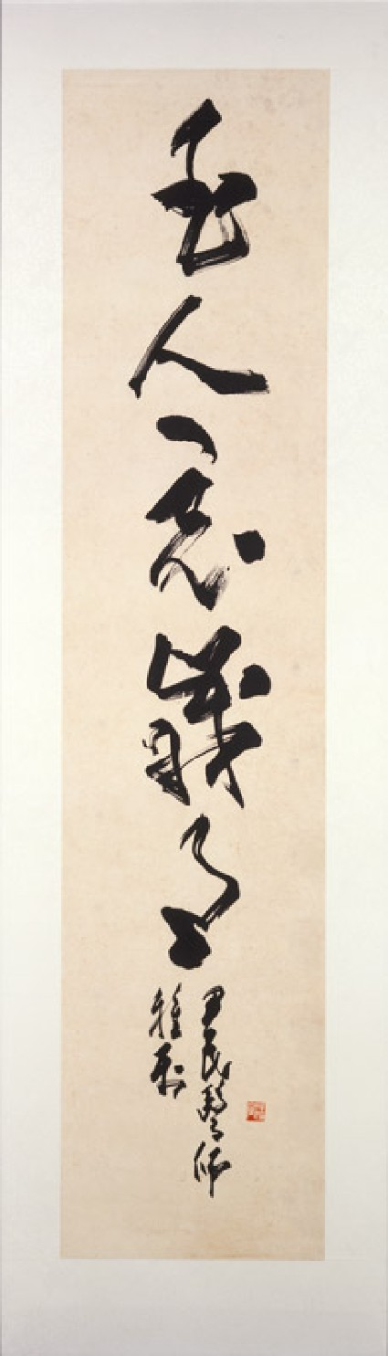 Calligraphy about a woman forgetting important datesfront