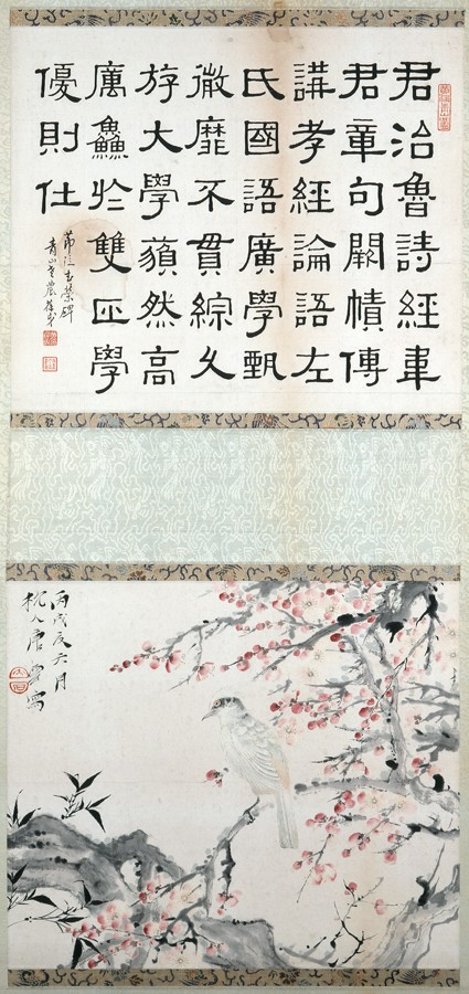 Calligraphy written in lishu clerical scriptfront