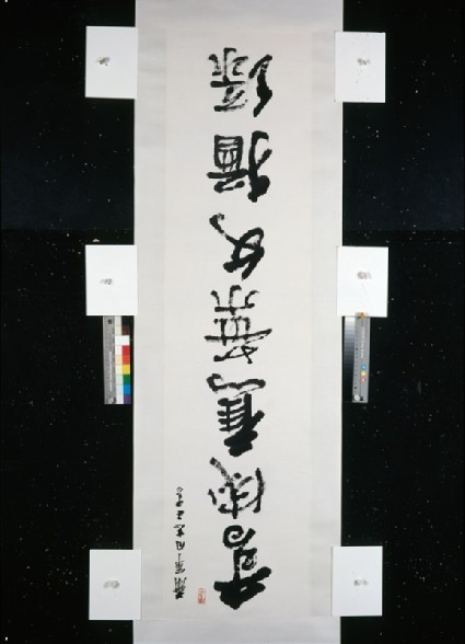 Calligraphy about a palm leaffront