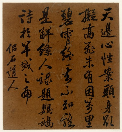 Calligraphy of a poem about a parrotfront