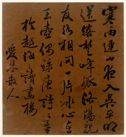 Calligraphy of a poem by Wang Changlingfront