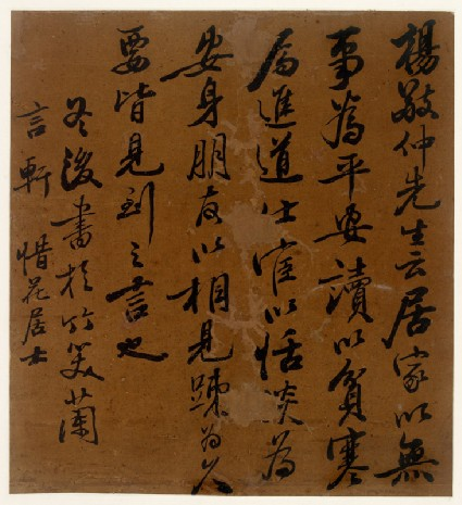 Calligraphy of a saying by Yang Jingzhongfront