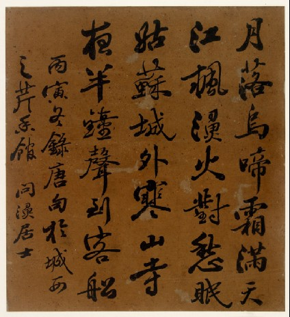 Calligraphy of a poem by Zhang Jifront