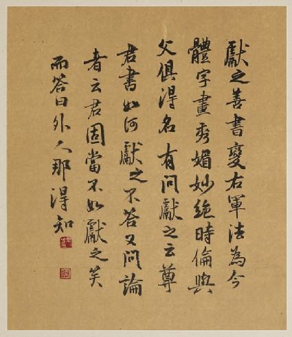 Calligraphy about the fame of Wang Xianzhifront