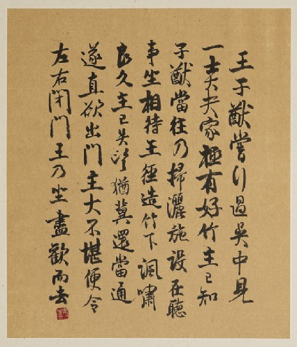 Calligraphy about Wang Huizhi visiting a bamboo grovefront