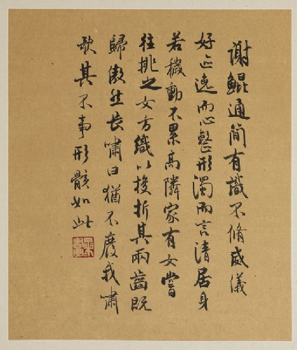 Calligraphy about Xie Kun flirting with a womanfront