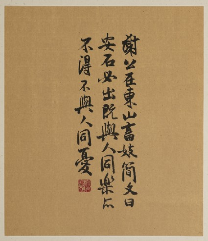 Calligraphy about Xie Anfront