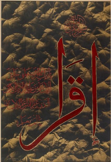 Surat al-'Alaqfront