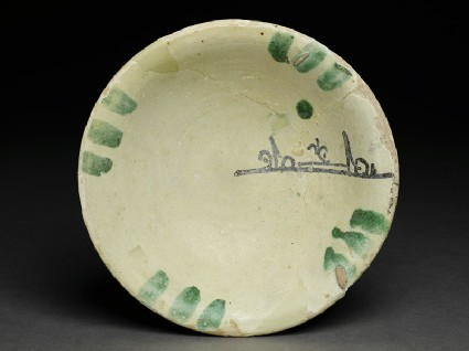 Bowl with epigraphic decorationtop