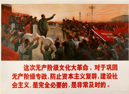 Chairman Mao and crowd at Tiananmen Squarefront
