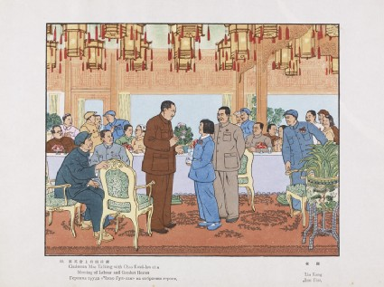 Chairman Mao Talking with Zhao Guilan at a Meeting of Labour and Combat Heroesfront