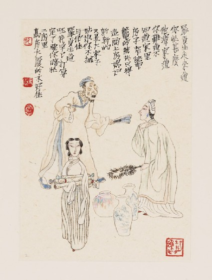 Yan Gongsheng arguing with his wifefront