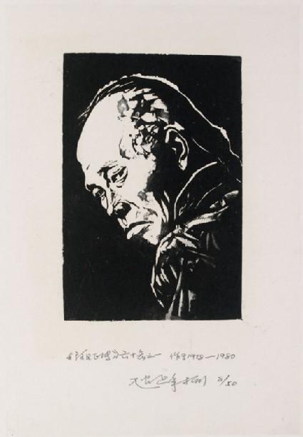 Portrait of Ah Qfront