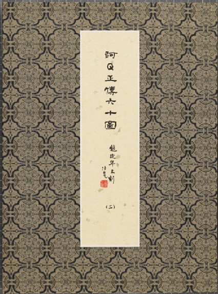 Sixty Illustrations of the True Story of Ah Q: 2front, cover