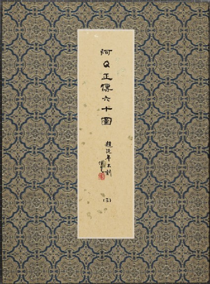 Sixty Illustrations of the True Story of Ah Q: 3front, cover