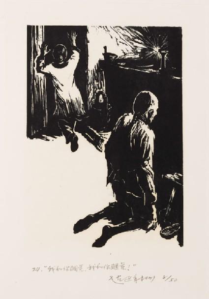 Two kneeling figuresfront