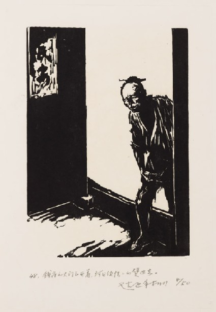 Ah Q standing by a door framefront