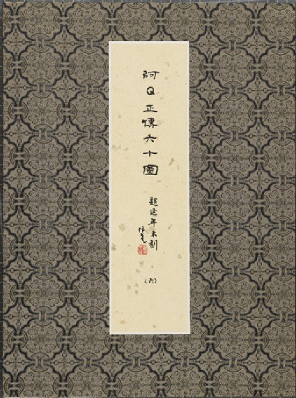 Sixty Illustrations of the True Story of Ah Q: 6front, cover