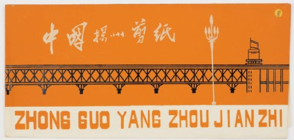 Set of four papercuts from Yangzhou and their envelopefront