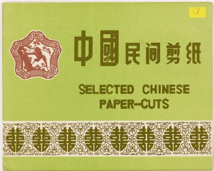 Set of 10 selected Chinese papercuts and their envelopefront