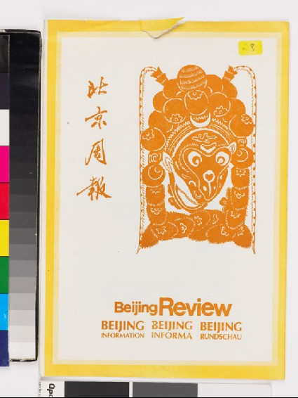 Set of ten papercuts depicting Beijing opera masks and their envelopefront cover