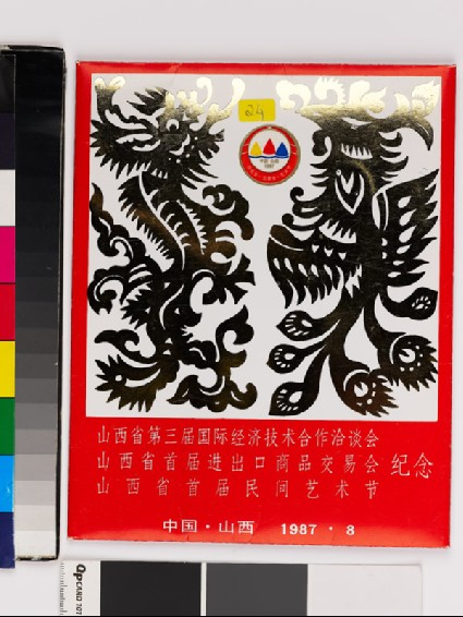 Set of 10 papercuts of opera masks from Guan Ling and their envelopefront cover