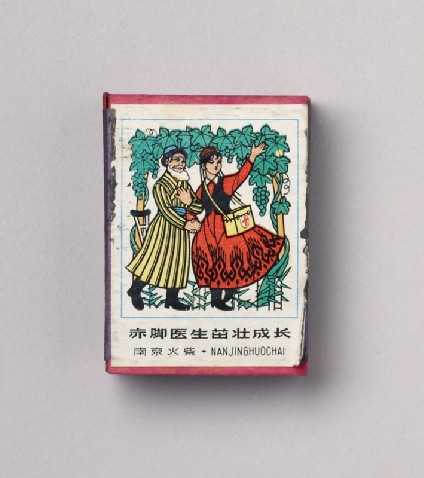 Matchbox depicting a figure from Xinjiangtop