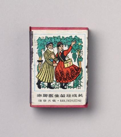 Matchbox depicting a figure from Xinjiangtop