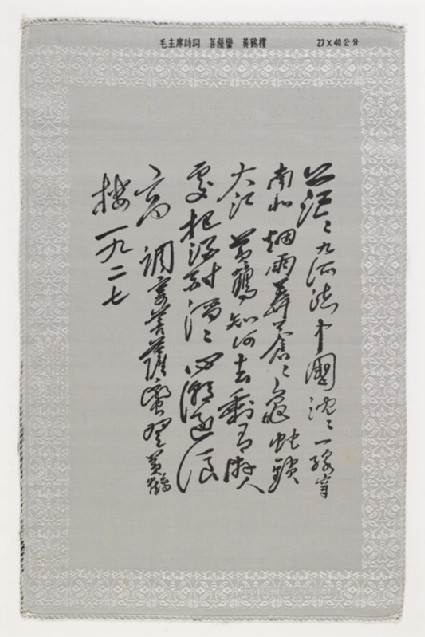 Calligraphy of Chairman Mao's poem Yellow Crane Towerfront