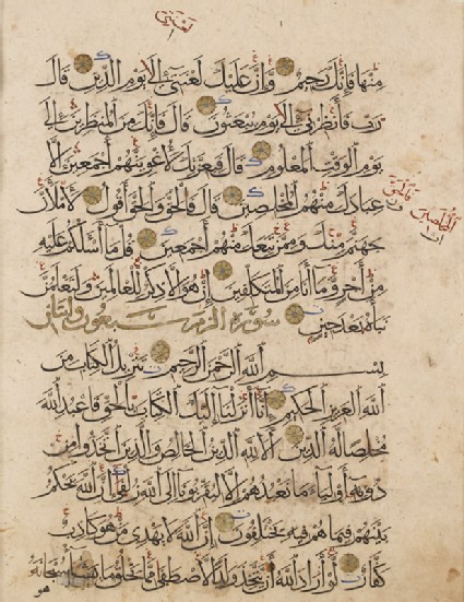 Page from a Qur'an in muhaqqaq and thuluth scriptfront