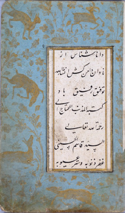 Final page of a manuscript with colophon in nasta'liq scriptfront