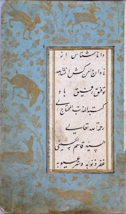 Final page of a manuscript with colophon in nasta'liq scriptfront