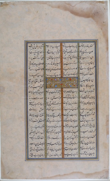 Page from a dispersed manuscript of Nizami Ganjavi's Seven Portraitsfront