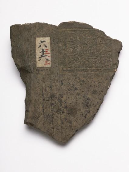Potsherd with stamped sealfront