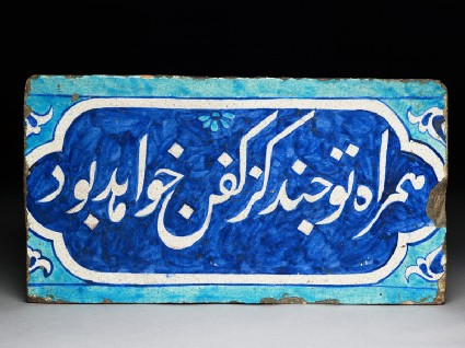 Glazed tile with Persian inscriptionfront