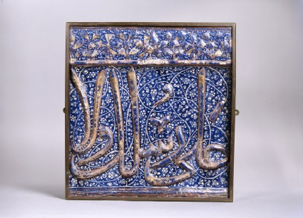 Tile with Qur'anic inscriptionfront