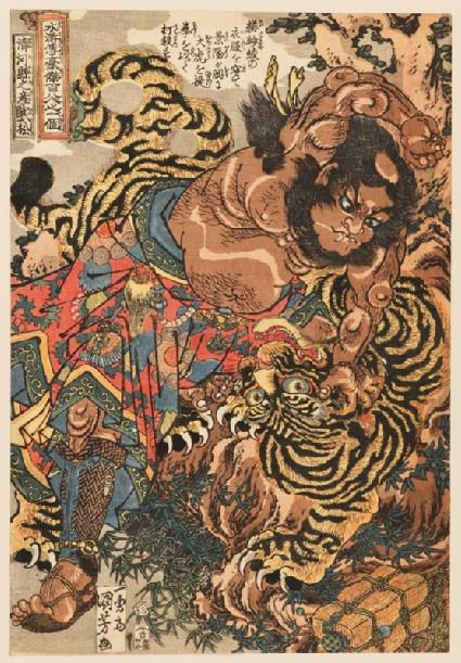 Seiga-ken no Sanbushō (Wu Song)front