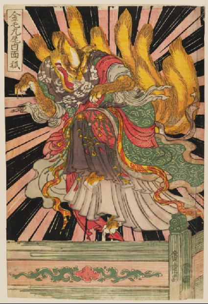The Golden-Haired Nine-Tailed Foxfront