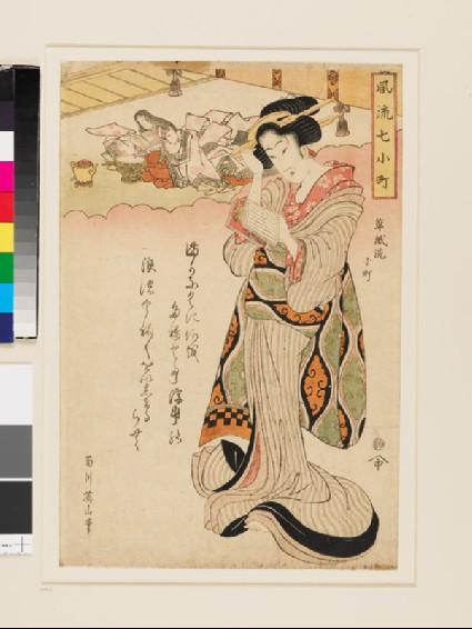Komachi Washing Her Book of Poemsfront