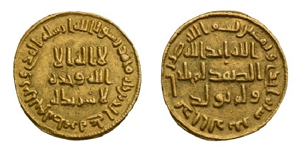 Islamic coinfront and back
