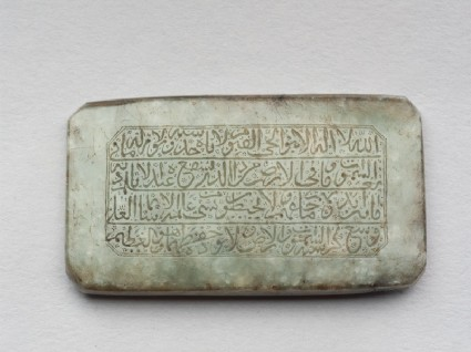 Rectangular bezel amulet inscribed with the Throne versefront